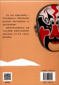 国学智慧:讲好传统文化故事