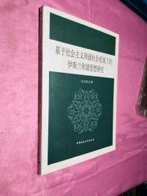 基于社会主义和谐社会视域下的伊斯兰和谐思想研究(内页干净)