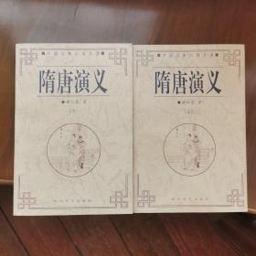 隋唐演义——中国古典小说名著普及版书系