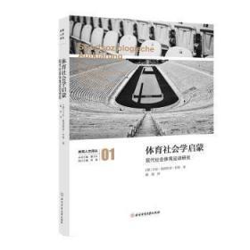 体育社会学启蒙:现代社会体育运动研究