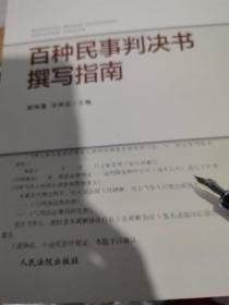 百种民事判决书撰写指南