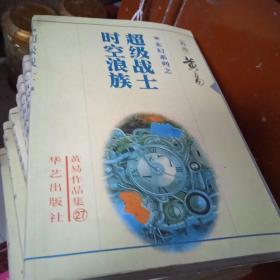 超级战士时空浪族--黄易作品集(27)