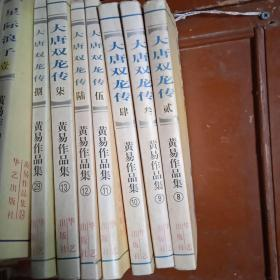 黄易作品集--大唐双龙传2.3.4.5.6.7.8