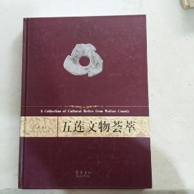五莲文物荟萃