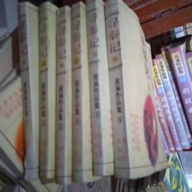 南风武侠精品系列--佛光对情关【下册】