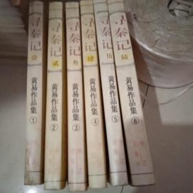 黄易作品集:寻秦记(1--6)