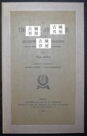 稀缺版,《伟大物理学家尼尔斯 · 玻尔著--原子理论和现象描述 》  约1932年出版