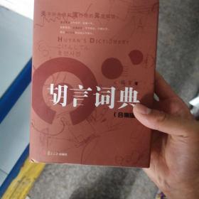 胡言词典(合集版):关于外来语和流行语的另类解读