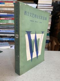 西方文艺理论名著选编 上卷