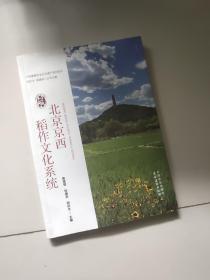 北京京西稻作文化系统