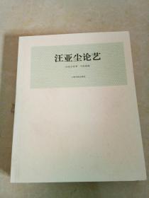 近现代论艺经典文库:汪亚尘论艺