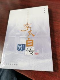 李太白别传(未拆封)