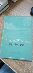 颐和园(北京史地丛书)