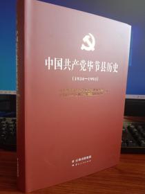 中国共产党毕节县历史
