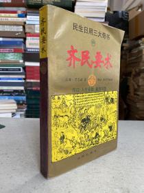 民生日用三大奇书(中卷):齐民要术