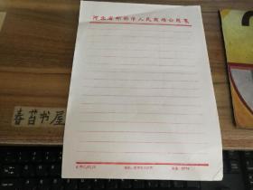 老信纸---河北省邯郸市人民商场公用笺【共19张】