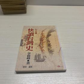 60分钟快读台湾史