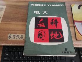 电大文科园地【1982年第1期总第1期】   创刊号