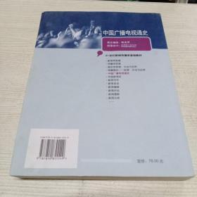 21世纪新闻传播学基础教材:中国广播电视通史(第2版)