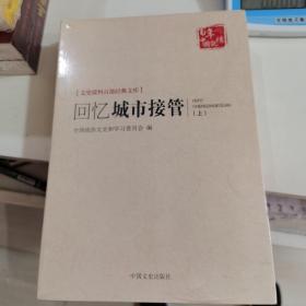 文史资料百部经典文库:回忆城市接管(套装上下册)