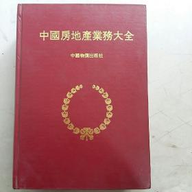 中国房地产业务大全