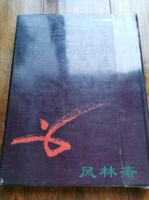 《藤原启自选作品集》 8开限定650部十万日元 160件陶瓷作品 日本备前烧人间国宝