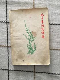 毛主席诗词注释(第四稿)