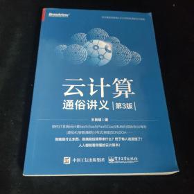 云计算通俗讲义(第3版),