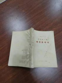 高级中学英语第三册 教学参考书