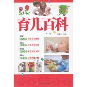 正版二手 育儿百科(内容一致,印次、封面或*不同,统一售价,随机发货) 张华平 江西科学技术出版社 9787539046075