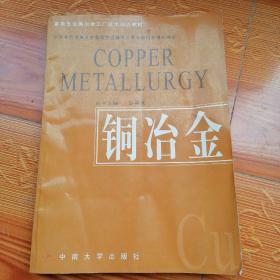 重有色金属冶金工厂技术培训教材:铜冶金