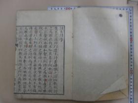 稀见和刻儒学《冢注毛诗》10册20卷全,冢田虎注,享和年间刊刻,江户时代日本诗经研究之着