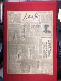 1949年9月25日【人民日报】朱总司令代表全军保证实现共同纲领,中国人民政协第四日