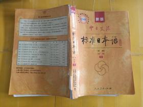 中日交流标准日本语(初级 上)有笔记,后封面破损