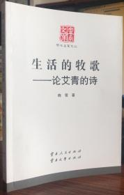 生活的牧歌-论艾青的诗(云南文库.学术名家文丛)