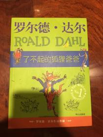 了不起的狐狸爸爸:罗尔德·达尔作品典藏