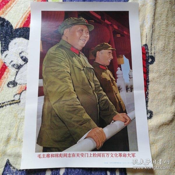 毛主席和林彪同志在天安门上检阅百万文化革命大军