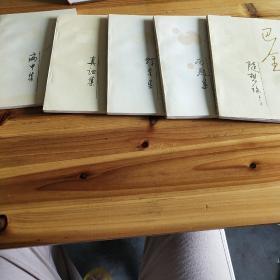 巴金随想录(1——5)