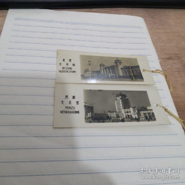 书签,照片纸。1963年张英签赠。北京火车站,民族文化宫。2张合售,实物图品如图,100-4号柜