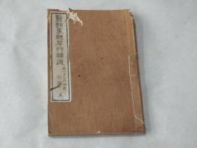 明治十四年(1881年)宝文轩初刻精印《鳌头篆隶草行类选》5-6册补图!