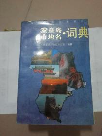 秦皇岛市地名词典