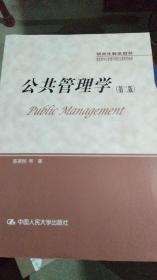 公共管理学(第二版)/研究生教学用书·教育部学位管理与研究生教育司推荐