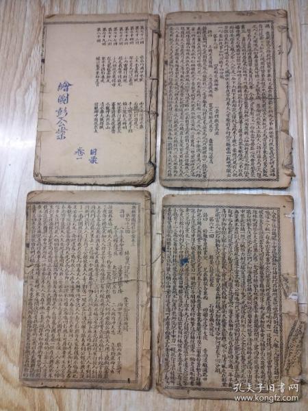 """民国石印:绘图彭公案二集""""残破"""""""