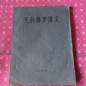 儿科推拿讲义(1959年油印本,李德修50年实践经验,罕见小儿推拿资料)