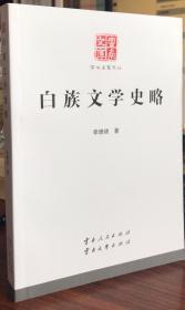 白族文学史略(云南文库.学术名家文丛)