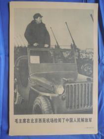 毛主席在北京西苑检阅中国人民解放军.宣传画