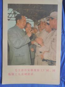 毛主席在安徽视察工厂时,同炼钢工人亲切谈话.宣传画