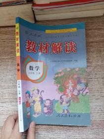 新版教材解读:数学六年级上册