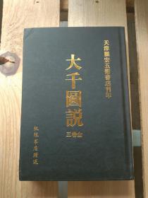 大千图说(民国版翻印)