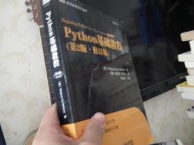 图灵程序设计丛书:Python基础教程【第2版,修订版】